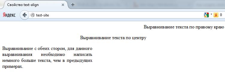 Выровнять текст по ширине html