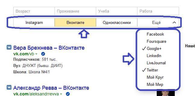 Яндекс соц сеть
