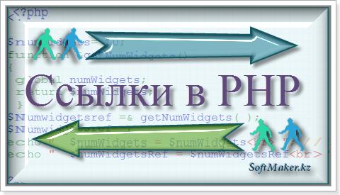 Php передача по ссылке