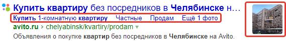 Google проверка микроразметки