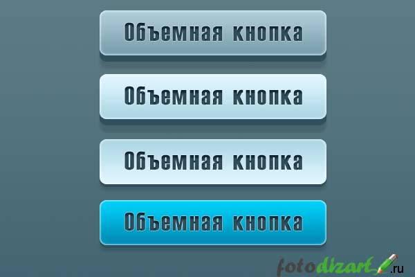 Кнопка в