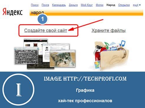 Создать свой сайт в яндексе