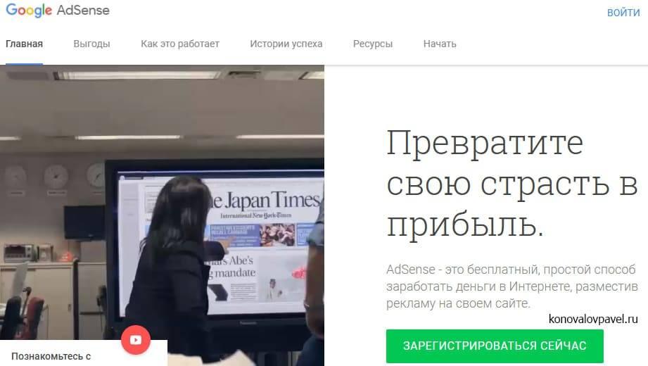 Гугл Адсенс вход на русском