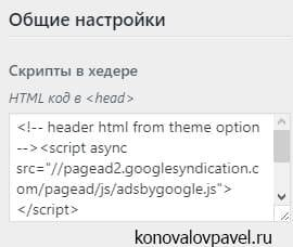 Вставить код Google Adsense