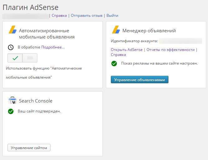 Adsense-плагин