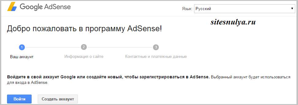 Создать аккаунт гугл адсенс