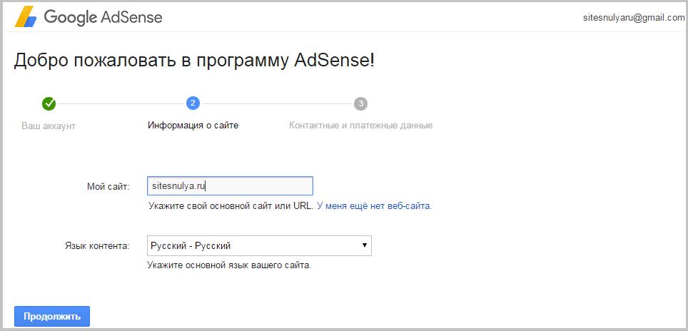 второй шаг регистрации в google adsense на русском