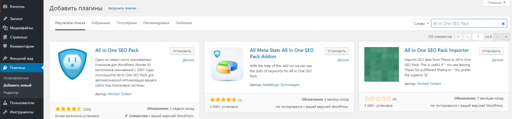 All in One SEO Pack пример