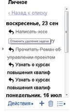 Задачи google