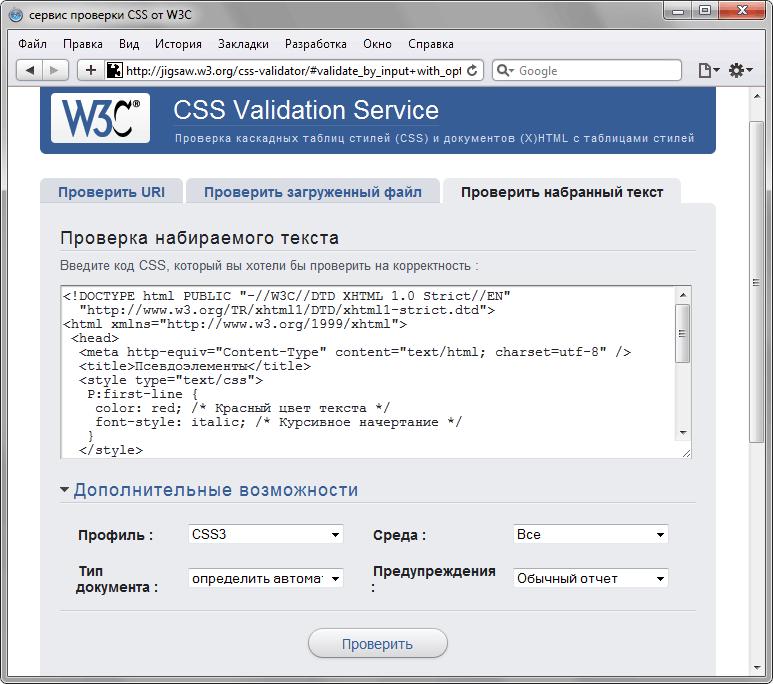 Валидатор w3c css