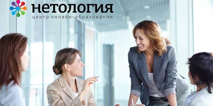 Люди на совещании и логотип центра образования Нетология