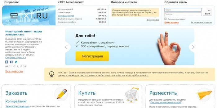Страница биржи копирайтинга Etxt.ru