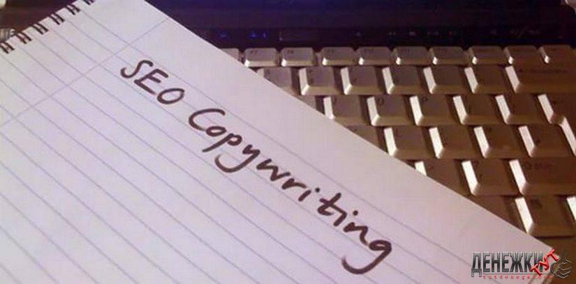SEO-копирайтер