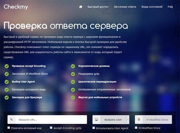 Checkmy - сервис получения ответа сервера