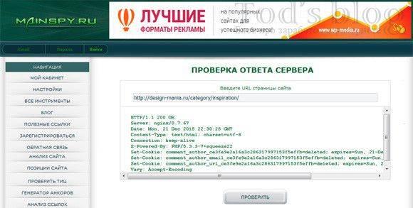 Mainspy - получение HTTP статуса страницы