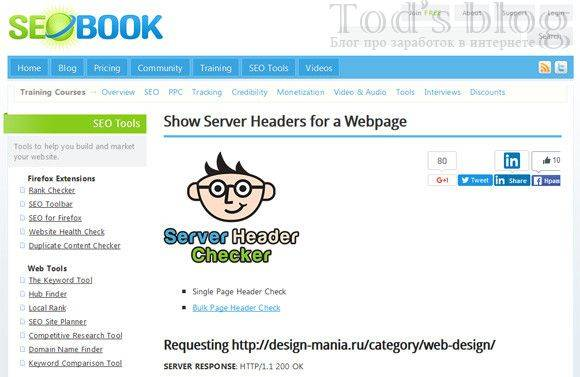 Server Headers Checker