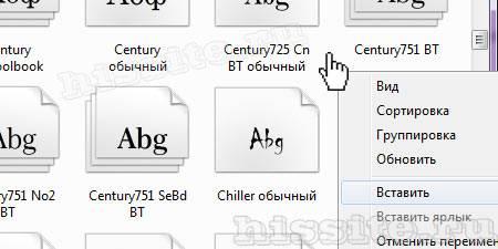 Шрифты для фотошопа куда устанавливать