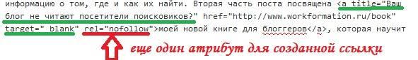 Вставить ссылку html