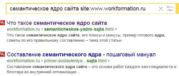 Определяем релевантность страниц сайта по запросу в Яндексе