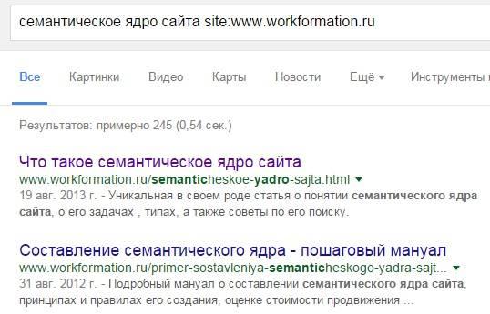 Проверяем релевантность страницы сайта по ключевому слову в Google