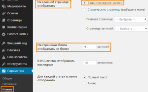 настройка анонса wordpress