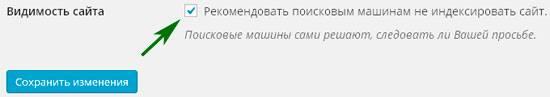 Закрыть сайт от индексации