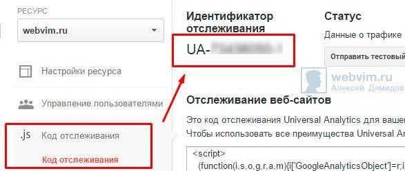 Как подключить гугл аналитику на сайт