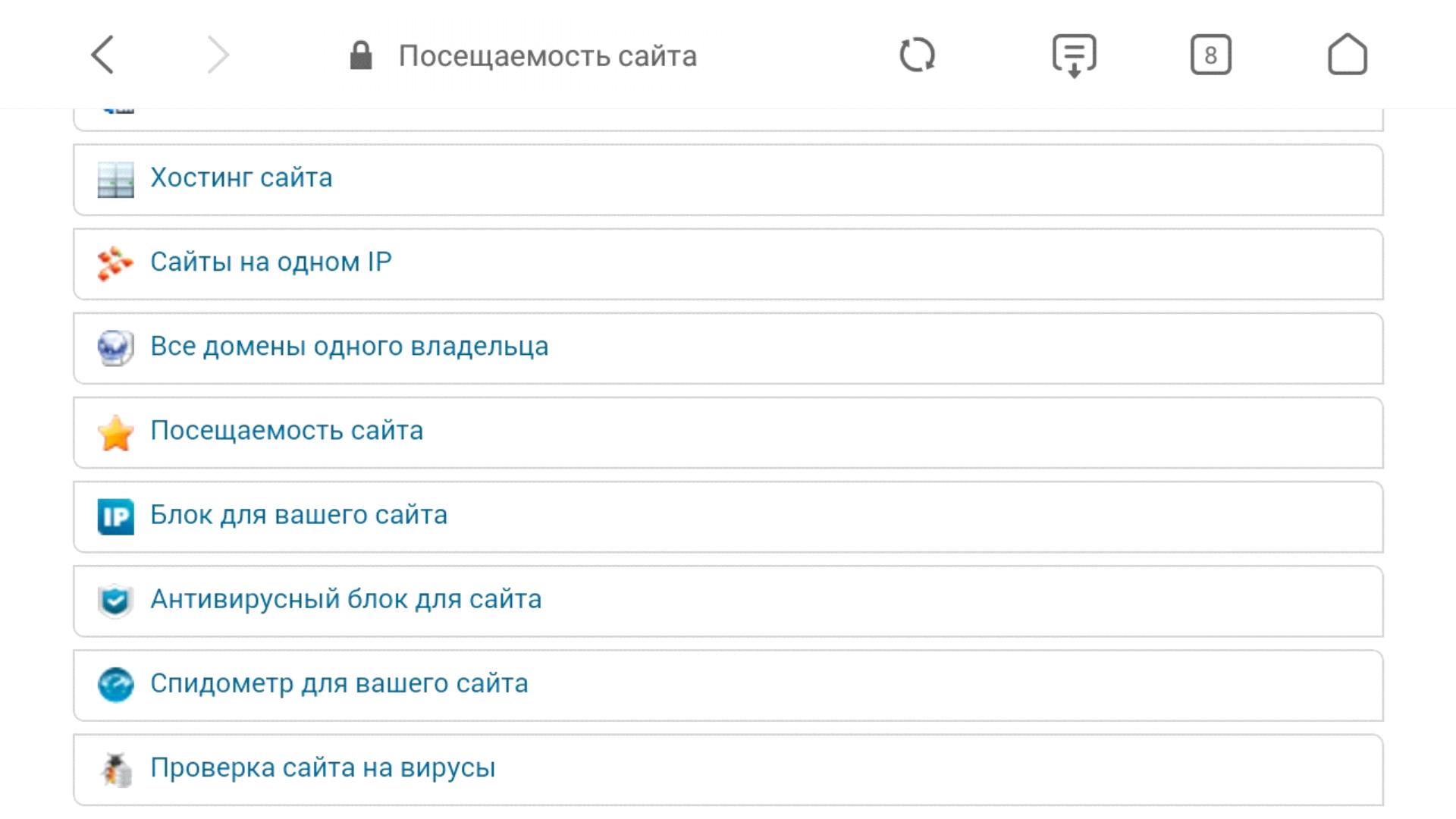 Проверить статистику сайта онлайн