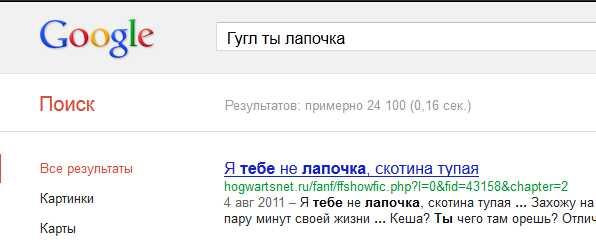 Гугл ты лох