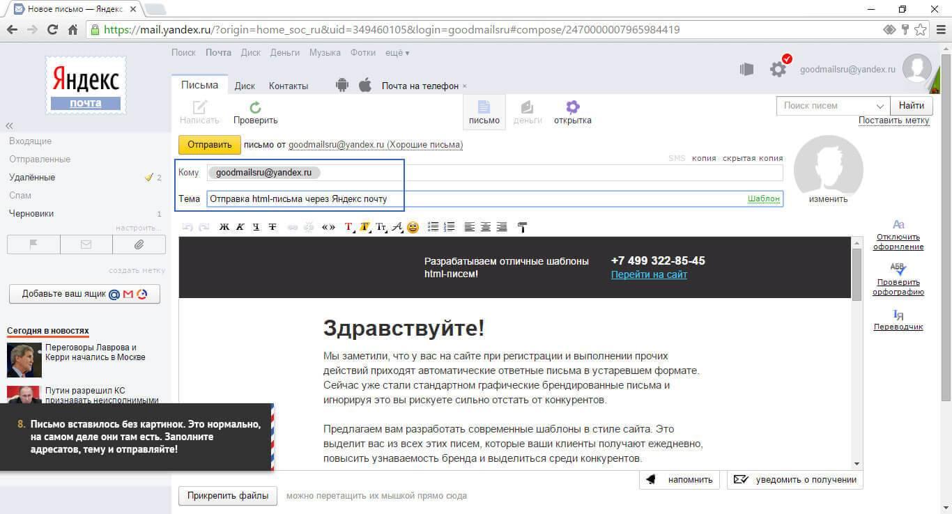 Яндекс почта написать письмо