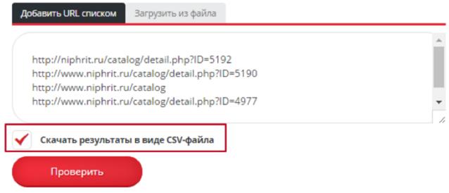 Проверить код ответа сервера