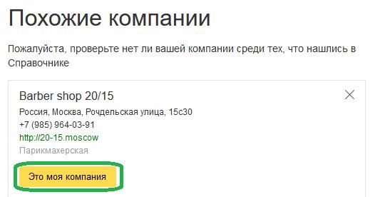 Добавить сайт в справочник яндекс