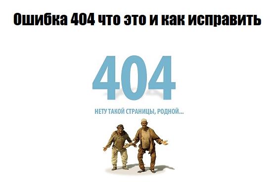 Ошибка 404 страница не найдена как исправить