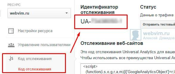 Google analytics как настроить