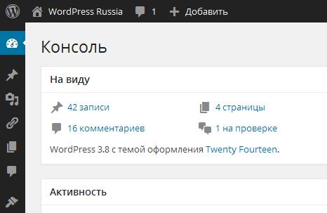 Wordpress русский