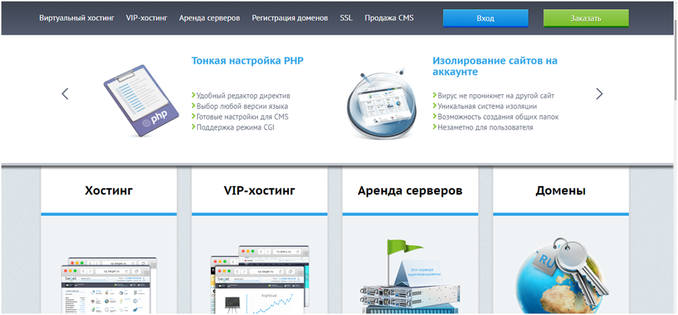 Не могу выложить сайт на хостинг хостинги сайтов с доменом ru
