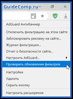 Adguard яндекс браузер