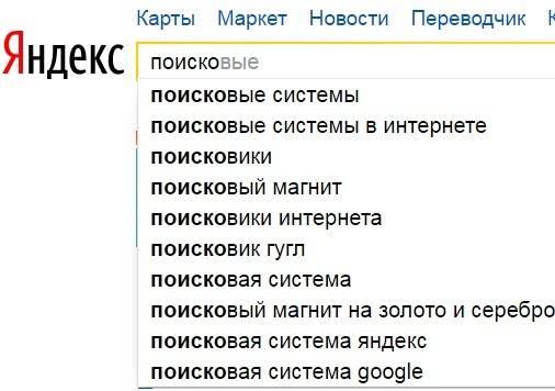Как работает поисковая система