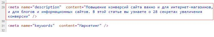 тег meta description
