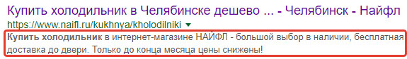 Description в сниппете