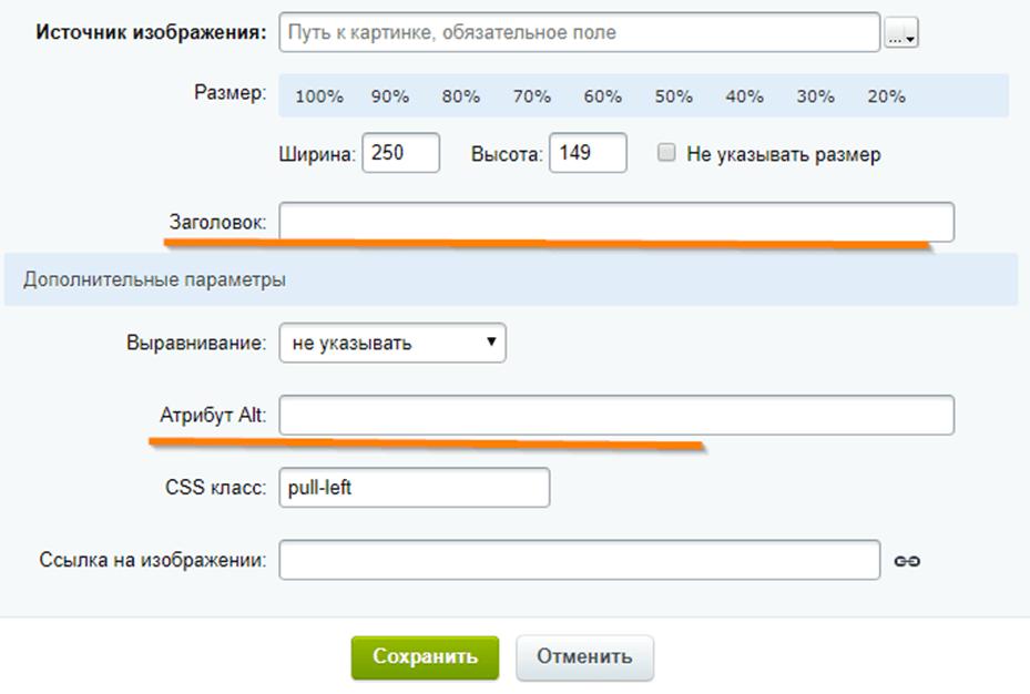 Alt html что значит