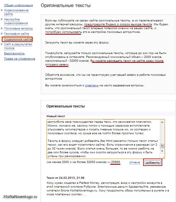 Яндекс вебмастер мои сайты