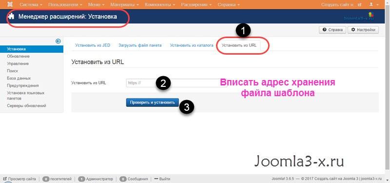 Как установить шаблон joomla