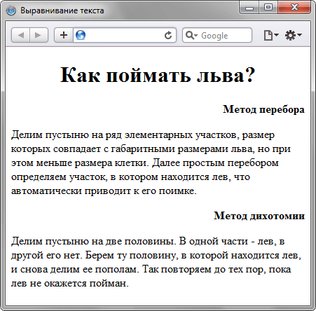 Выравнивание по левому краю html