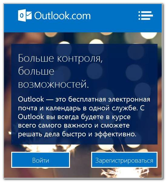 почта Outlook