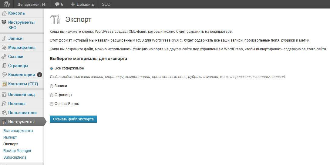 бекап wordpress
