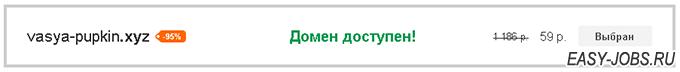 Доступность домена Regru