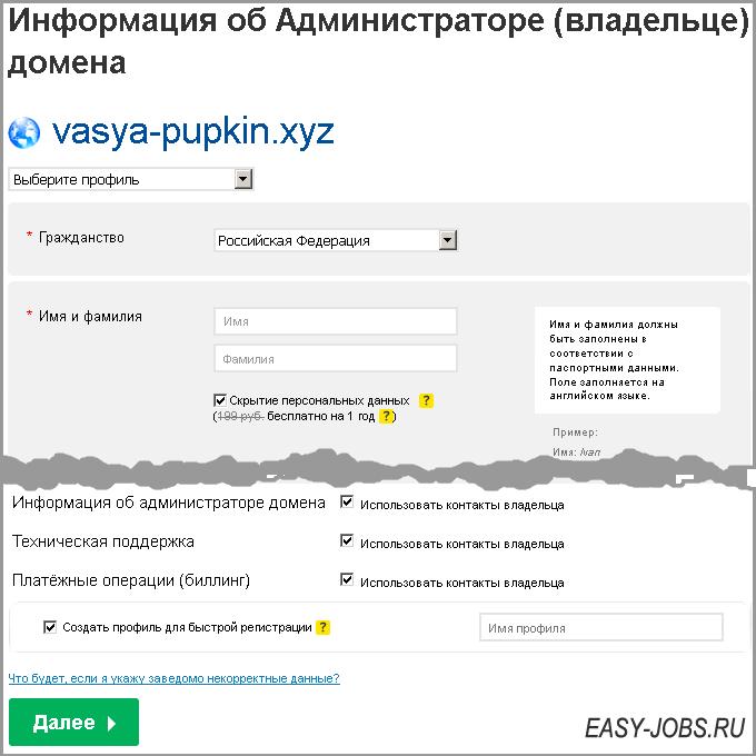 Данные об администраторе домена Regru