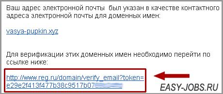 Подтверждение почты для домена Regru