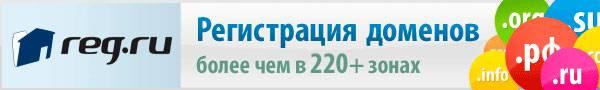 Регистрация в Регру домена